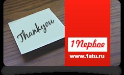 подарочные карты коллегам, партнерам, благодарность
